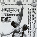 Blue Demon basketball in Japan